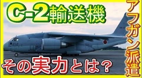 航空自衛隊【C-2輸送機】アフガニスタンへ!その性能と邦人輸送任務とは?