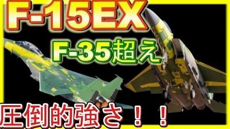 F-15EXの性能はF-35を超える!航空自衛隊には導入されない理由