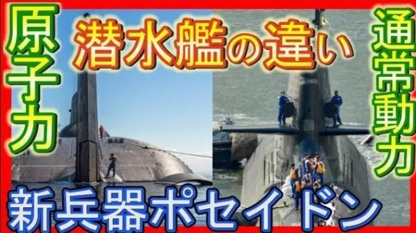世界最大の原子力潜水艦!最強と言われる理由はその仕組みとミサイル